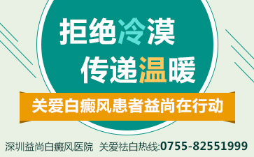 深圳市益尚白癜风医学研究院